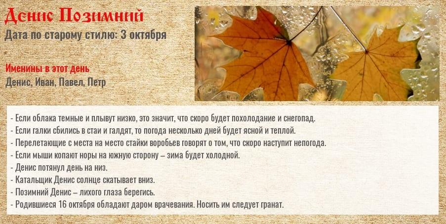 Картинки и фото на праздник Денис Позимний013