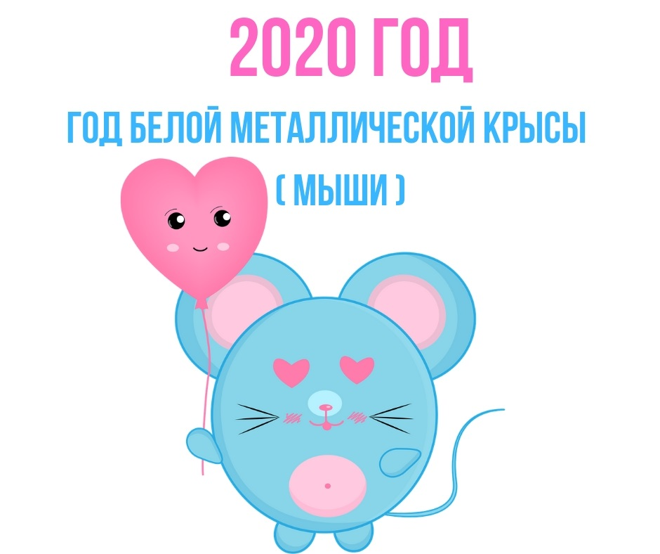 Картинки крыски на Новый год 2020005
