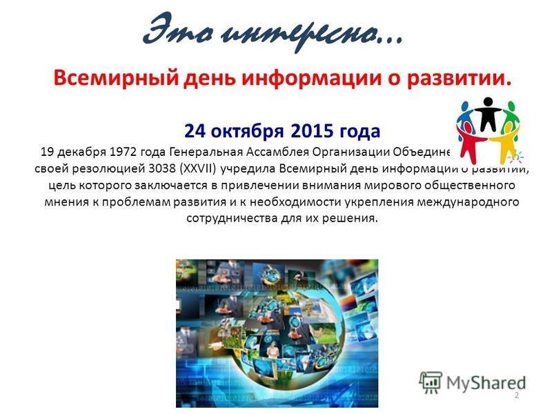 Картинки на Всемирный день информации о развитии018