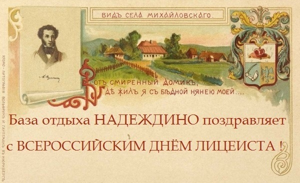 Картинки на Всероссийский день лицеиста006