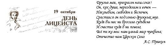 Картинки на Всероссийский день лицеиста008