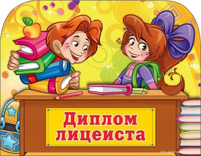 Картинки на Всероссийский день лицеиста010