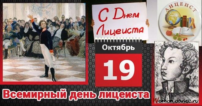 Картинки на Всероссийский день лицеиста011
