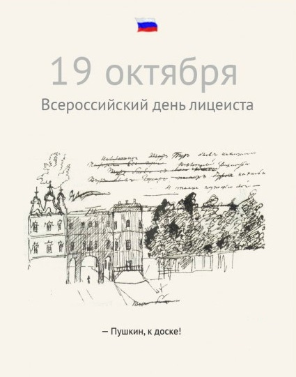Картинки на Всероссийский день лицеиста012