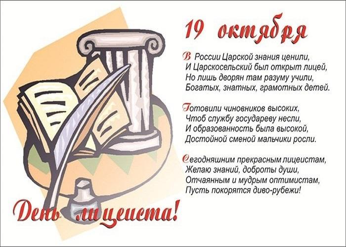 Картинки на Всероссийский день лицеиста014