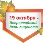Картинки на Всероссийский день лицеиста