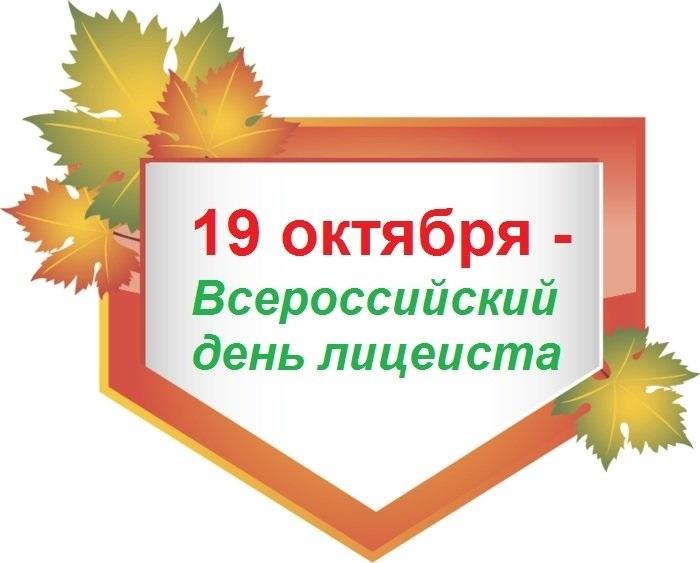 Картинки на Всероссийский день лицеиста015