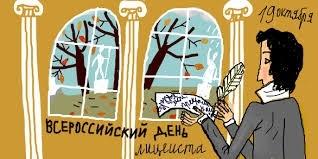 Картинки на Всероссийский день лицеиста016