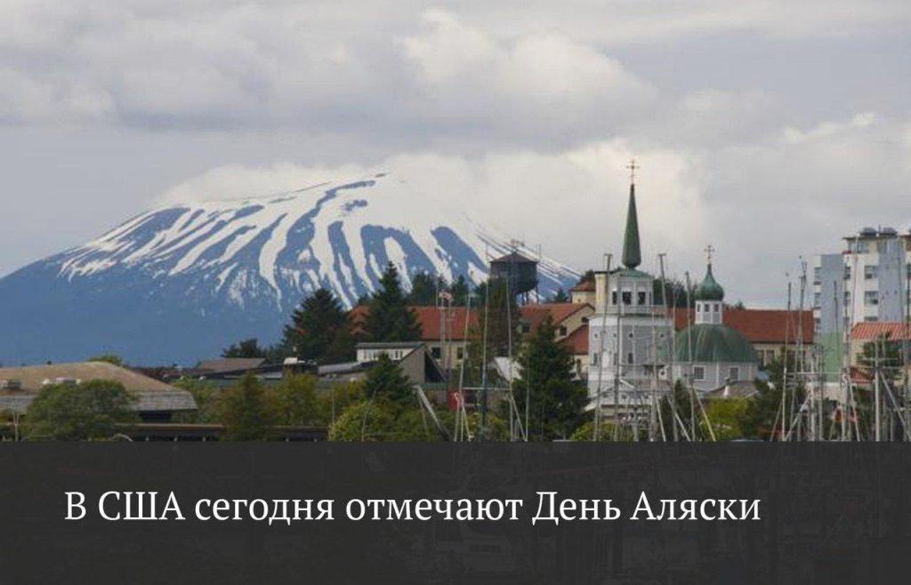 Картинки на День Аляски005