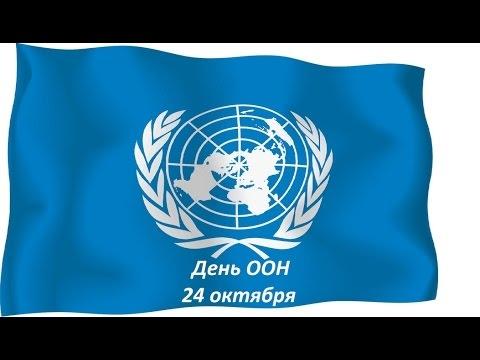 Картинки на День Организации Объединенных Наций001