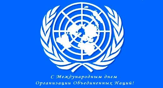 Картинки на День Организации Объединенных Наций002