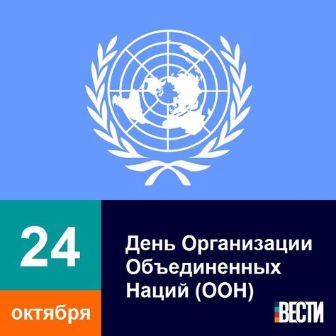 Картинки на День Организации Объединенных Наций016