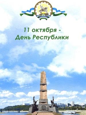 Картинки на День Республики Башкортостан001
