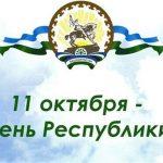 Картинки на День Республики Башкортостан