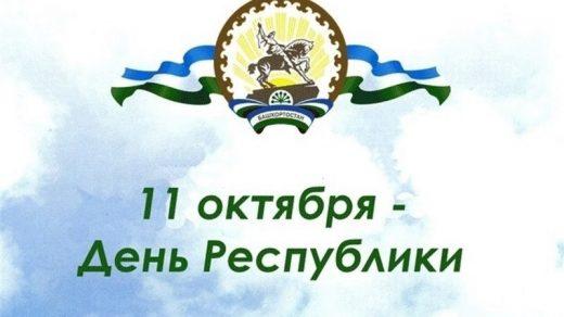 Картинки на День Республики Башкортостан002