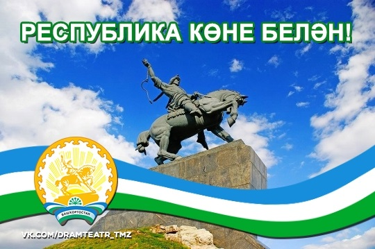 поздравления ко дню республики башкортостан на татарском