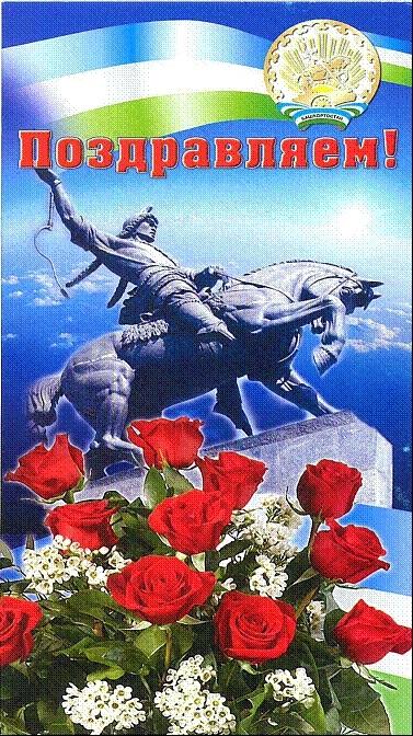 Картинки на День Республики Башкортостан004