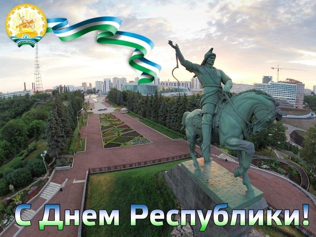 Картинки на День Республики Башкортостан005
