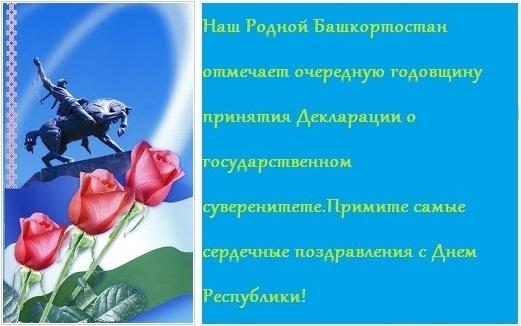 Картинки на День Республики Башкортостан006