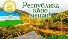 Картинки на День Республики Башкортостан007