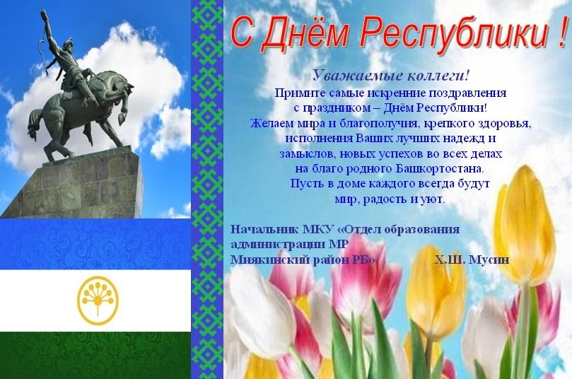 Картинки на День Республики Башкортостан008