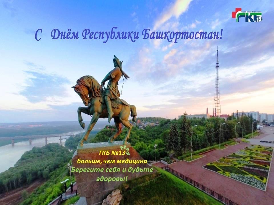 Картинки на День Республики Башкортостан011