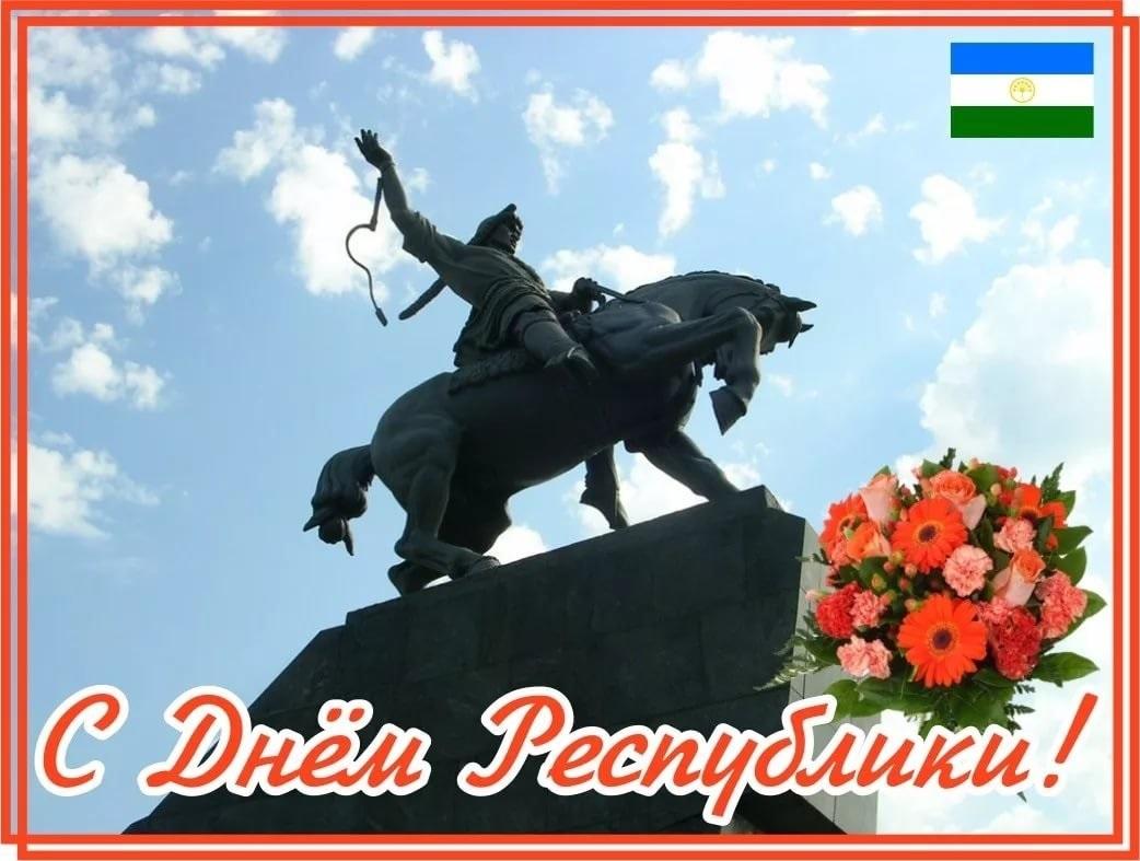 Картинки на День Республики Башкортостан012