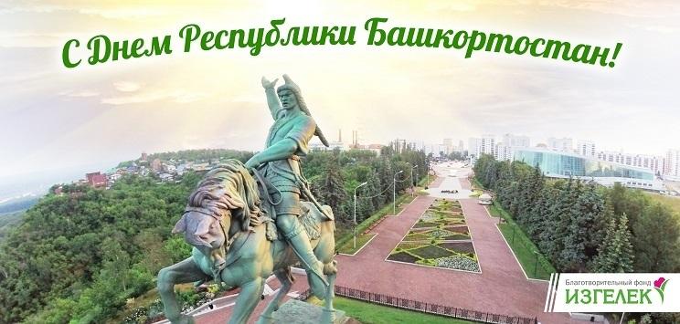 Картинки на День Республики Башкортостан013