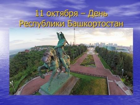 Картинки на День Республики Башкортостан015