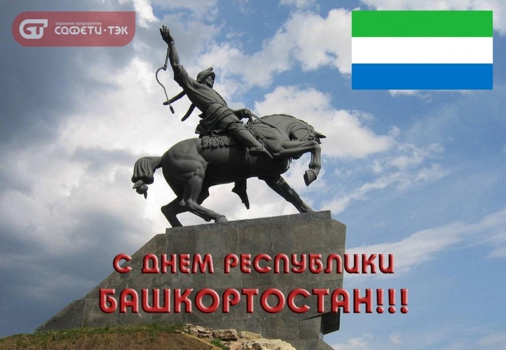 Картинки на День Республики Башкортостан016