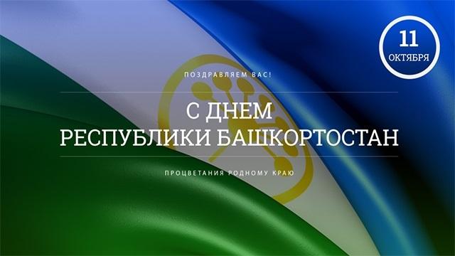Картинки на День Республики Башкортостан017