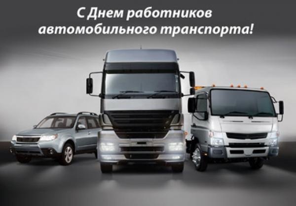 Картинки на День автомобилиста (День работников автомобильного транспорта)002