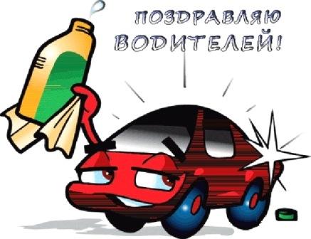 Картинки на День автомобилиста (День работников автомобильного транспорта)003