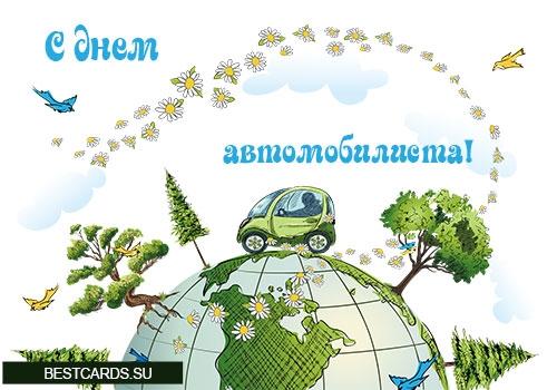 Картинки на День автомобилиста (День работников автомобильного транспорта)004