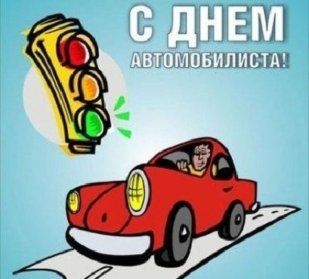 Картинки на День автомобилиста (День работников автомобильного транспорта)005