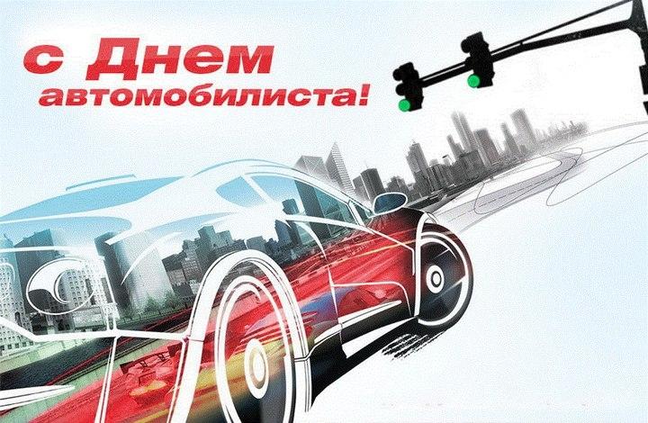 Картинки на День автомобилиста (День работников автомобильного транспорта)006