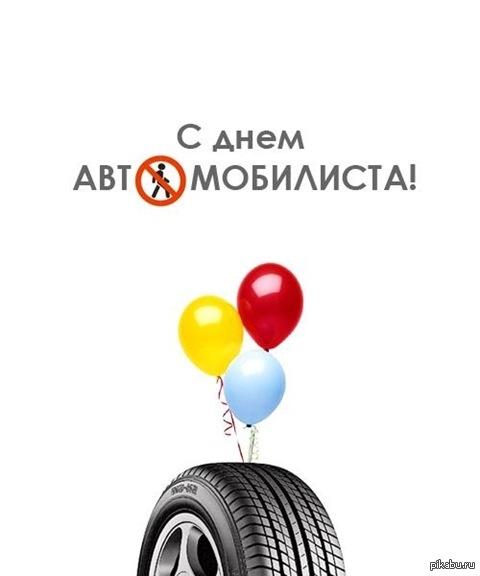 Картинки на День автомобилиста (День работников автомобильного транспорта)007