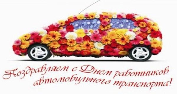 Картинки на День автомобилиста (День работников автомобильного транспорта)008