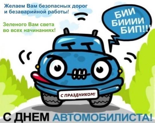 Картинки на День автомобилиста (День работников автомобильного транспорта)011
