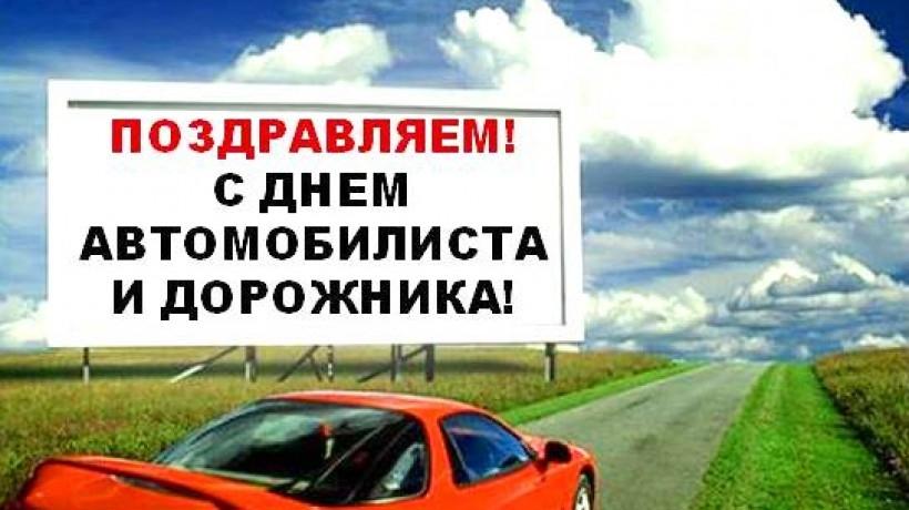 Картинки на День автомобилиста (День работников автомобильного транспорта)013