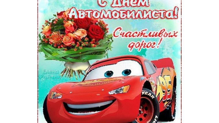 Картинки на День автомобилиста (День работников автомобильного транспорта)014