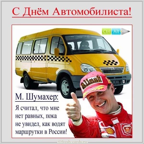 Картинки на День автомобилиста (День работников автомобильного транспорта)016