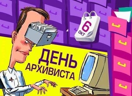 Картинки на День архивиста Беларуси001