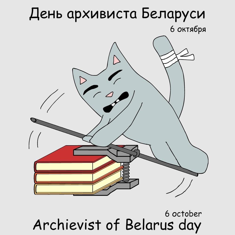 Картинки на День архивиста Беларуси014
