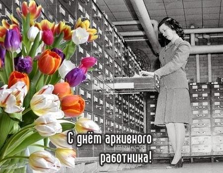 Картинки на День архивиста Беларуси015
