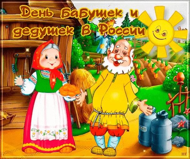 Картинки на День бабушек и дедушек в России001
