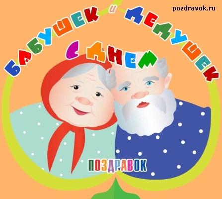 Картинки на День бабушек и дедушек в России002