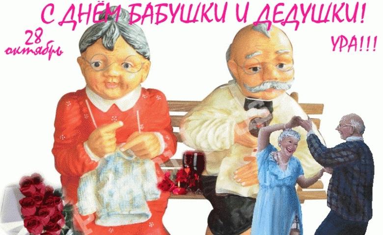 Картинки на День бабушек и дедушек в России004