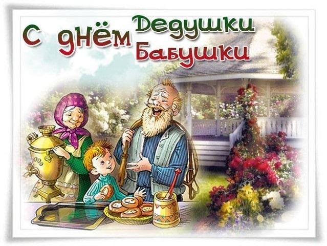 Картинки на День бабушек и дедушек в России005