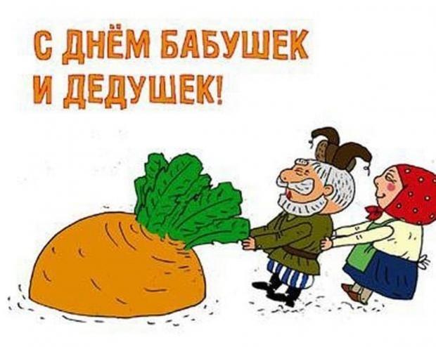 Картинки на День бабушек и дедушек в России006